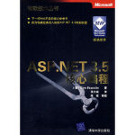 ASP NET 3 5核心编程(微软技术丛书)(意)埃斯帕托译者:张大威清华大学出版社9787302190585