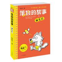 《笨狼的故事・诞生记》-幽默文学系列