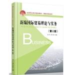 新编国际贸易理论与实务(第二版)