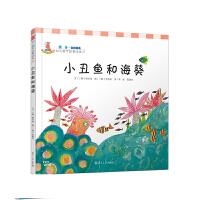 幼儿数学故事绘本.统计 小丑鱼和海葵(27)