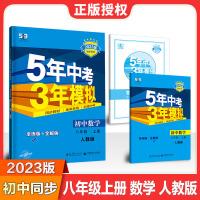 2020版5年中考3年模拟初中数学八年级上册数学教辅导书 人教版RJ 五年中考三年模拟8年级数学上册初二初2上册初中同