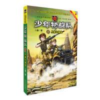正版书籍 9787559502483少年特战队2丛林山地战 八路 河北少年儿童出版社