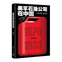 美孚石油公司在中国(1870-1933) 9787208143401 吴翎君 上海人民出版社