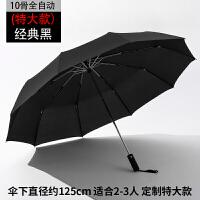 雨伞折叠大号太阳伞防晒遮阳男女便携晴雨两用纯色简约生活日用雨伞雨具
