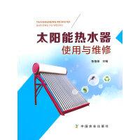 太阳能热水器使用与维修 鲁植雄 中国农业出版社9787109187740