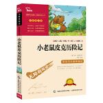 小老鼠皮克历险记(中小学语文新课标必读名著)9600多名读者热评!