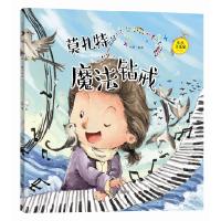 小小音乐家丛书 莫扎特:魔法钻戒(附赠主题涂色卡 精美贴纸)