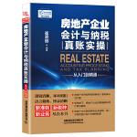 房地产企业会计与纳税真账实操从入门到精通