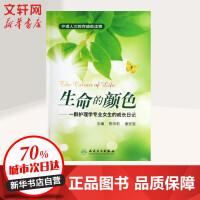 生命的颜色:一群护理学专业女生的成长日记 陈华莉,姜安丽 编
