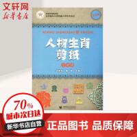 人物生肖剪纸:3年级(升级版) 首都师范大学出版社