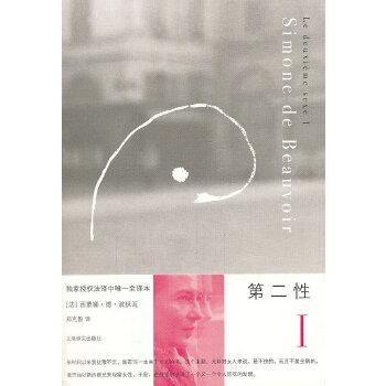 第二性Ⅰ(pdf+txt+epub+azw3+mobi电子书在线阅读下载)