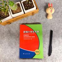 新编小学生字典(第4版)