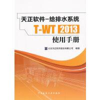 天正软件-给排水系统T-WT2013使用手册