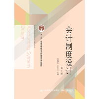 会计制度设计(第七版)