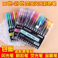 闪光笔荧光笔彩色中性笔 可爱彩笔涂鸦笔画画学生用品