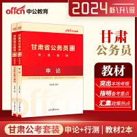 甘肃省公务员考试教材 中公2021甘肃省公务员考试用书 申论行测教材2本套 甘肃省考公务员教材