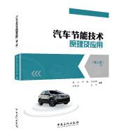 汽车节能技术原理及应用(第二版)