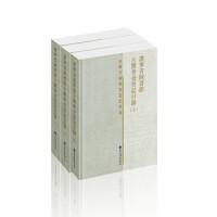 辽宁省图书馆古籍普查登记目录(全三册)