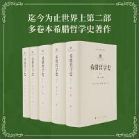 希腊哲学史(修订本)(1-4卷)