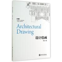 设计绘画(21世纪土建类设计专业精品教材)/建筑设计基础系列