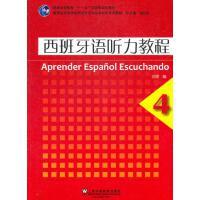 【正版二手书旧书 8成新】:西班牙语听力教程(4)(含) 刘建 上海外语教育出版社 9787544623285