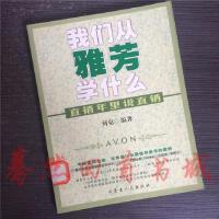 【正版旧书8成新】 馆藏正版直销年里说直销――我们从雅芳学什幺 何克 内蒙古人民