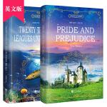 傲慢与偏见+海底两万里 全英文版经典名著系列读物(共2册)