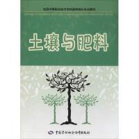 土壤与肥料 中国劳动社会保障出版社