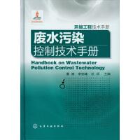 环境工程技术手册--废水污染控制技术手册