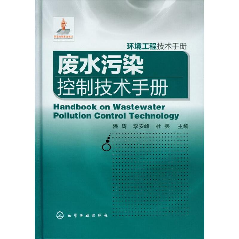 环境工程技术手册--废水污染控制技术手册由院士牵头组织的环境工程领域经典废水手册