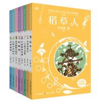 中国儿童文学名家名作典藏(全8册)(全拼音桥梁阅读版本)