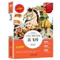 岳飞传 教育部新课标推荐书目-人生必读书 名师点评 美绘插图版