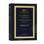 歧视经济学(诺奖)