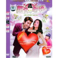 靓仔碰靓妞(简装DVD)(陈冠希、杨千桦主演)