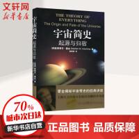 宇宙简史:起源与归宿 译林出版社