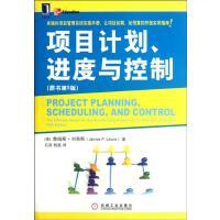 [图书]项目计划、进度与控制|3661609