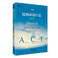 接纳承诺疗法(ACT)
