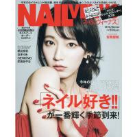 [现货]进口日文 美甲杂志 NAIL VENUS 2017年12月号 表纸 吉冈里帆 付日历