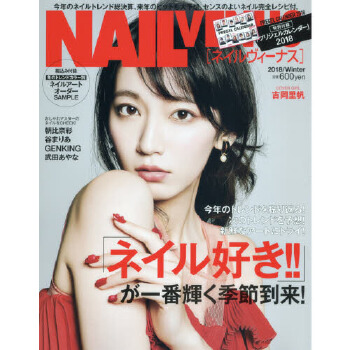 [现货]进口日文 美甲杂志 NAIL VENUS 2017年12月号 表纸 吉冈里帆 付日历 ネイルVENUS 2017年12月号