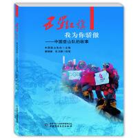 五星红旗我为你骄傲――中国登山队的故事