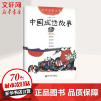 中国成语故事 经典珍藏版 新世界出版社
