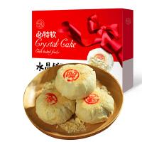 【镇安馆】水晶饼年货礼盒400g 清真食品点心零食 传统糕点陕西特产