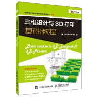 三维设计与3D打印基础教程