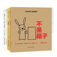 森林鱼童书:儿童创造力启蒙绘本(全4册)(不是箱子/不是棍子/超级猫咪公主/我有一个大发现)