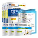 二级建造师2020教材配套历年真题试卷:施工管理+工程法规+水利水电工程管理与实务(套装共3本)