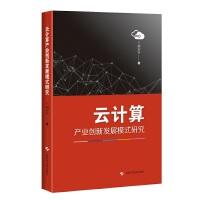 云计算产业创新发展模式研究