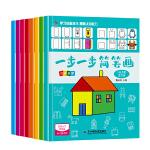 一步一步简笔画(共8册)幼儿园3-6岁入门绘画教程 益智彩色画画本