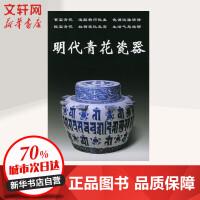 明代青花瓷器 华龄出版社