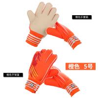 小学生足球训练手套儿童守门员手套5 6号门将手套厂家