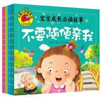 全4册宝宝睡前故事书彩绘注音版 亲子启蒙早教图书籍婴幼儿绘本儿童读物适合0-1-2-3-4-5-6周岁两三四岁看的书带